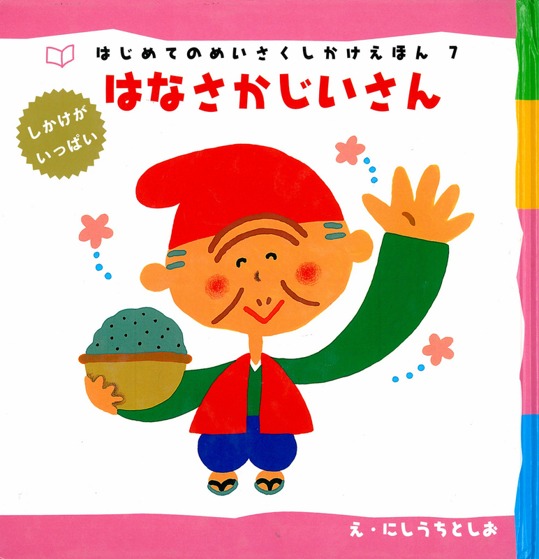 Cover of a Japanese children's book